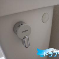 トイレ TOTO レバー 水漏れ 調査
