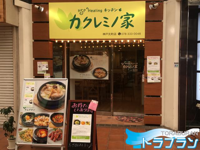 飲食店 神戸 店舗 改装 リフォーム 看板