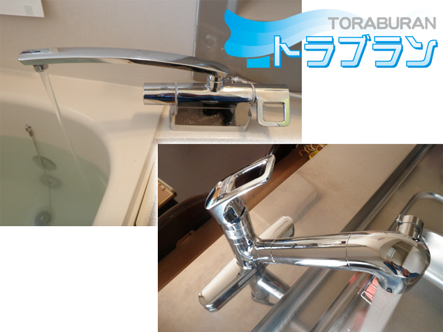 浴室 キッチン 台所 水栓 蛇口 交換工事