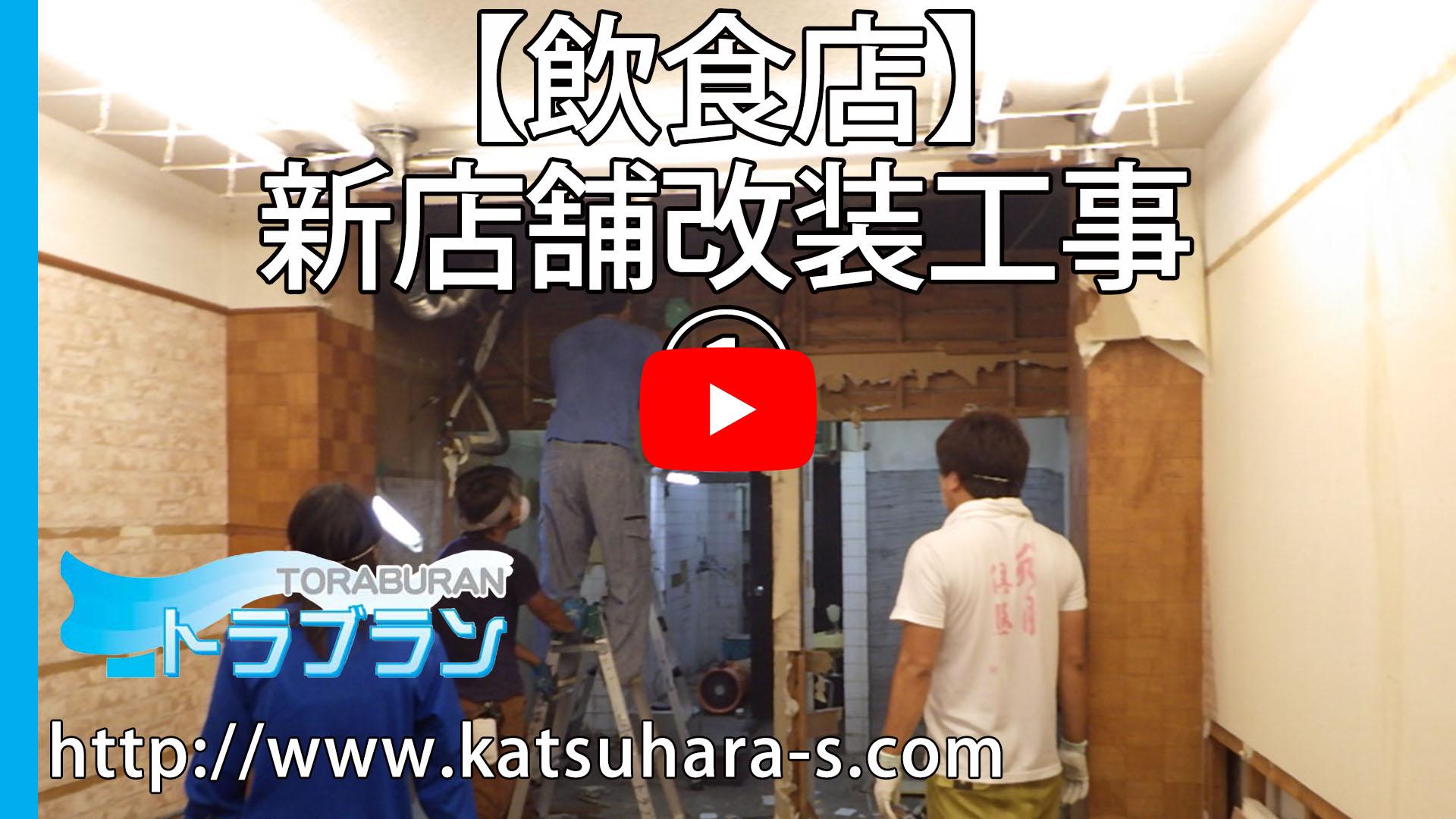 【飲食店】新店舗改装工事①のサムネイル