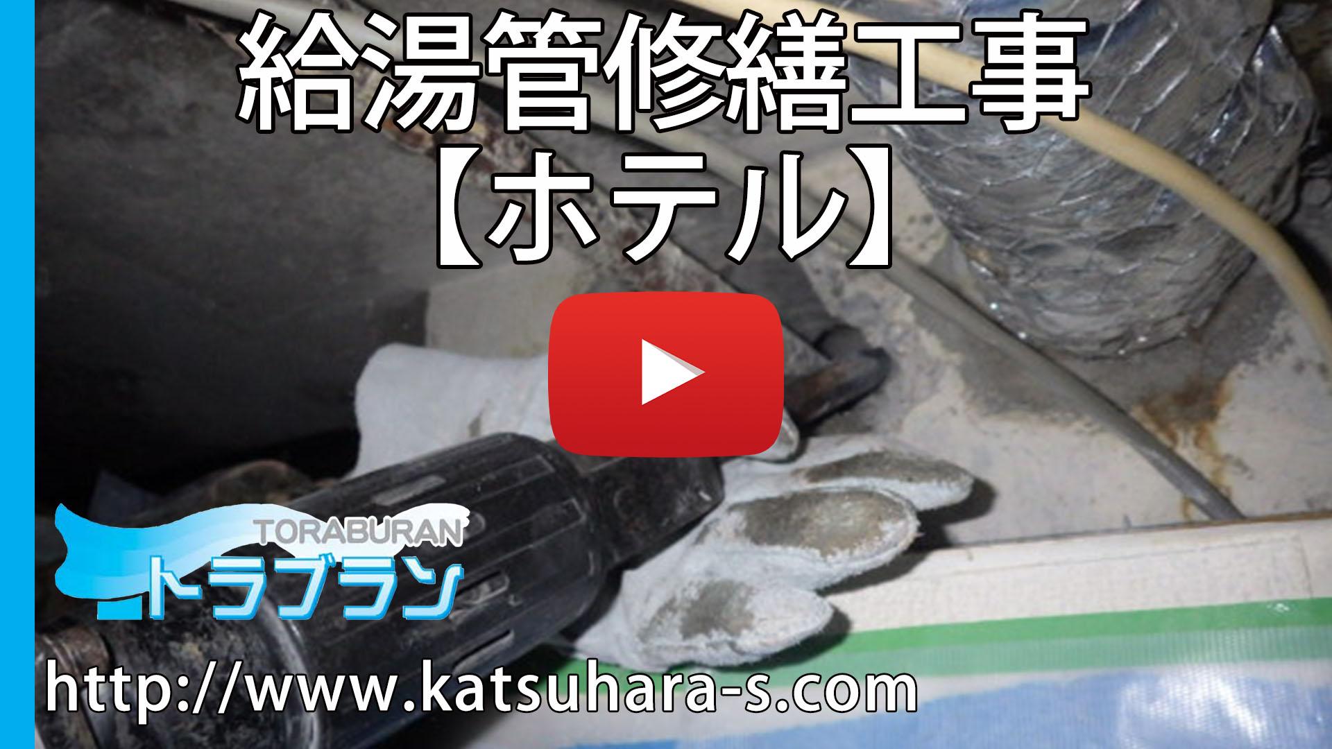 ホテル 給湯管 修繕工事 トラブラン YouTube
