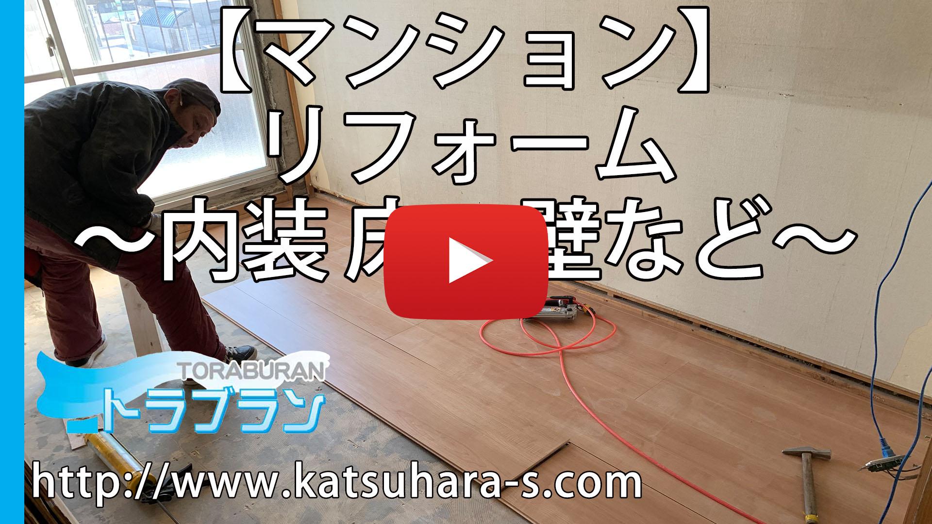マンション リフォーム 内装  床 壁 YouTube トラブラン