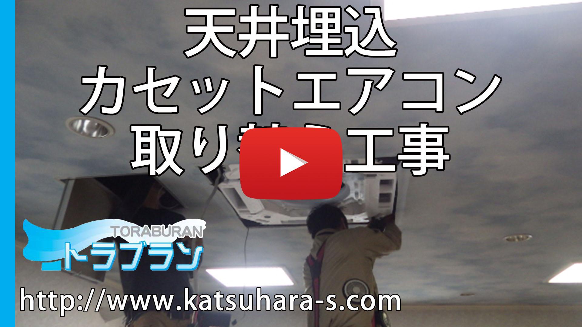 エアコン 取り替え カセットエアコン 天井埋込 トラブラン