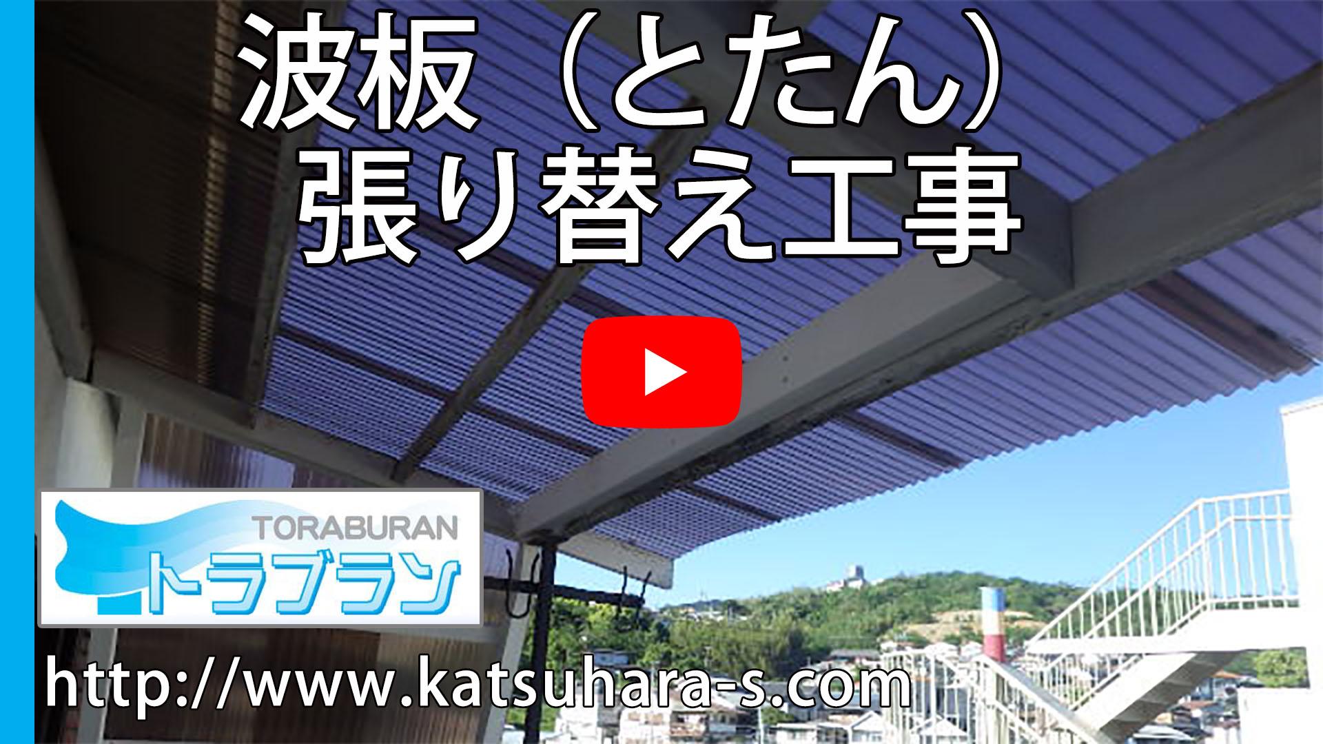 波板 とたん 張り替え工事 台風 対策 トラブラン