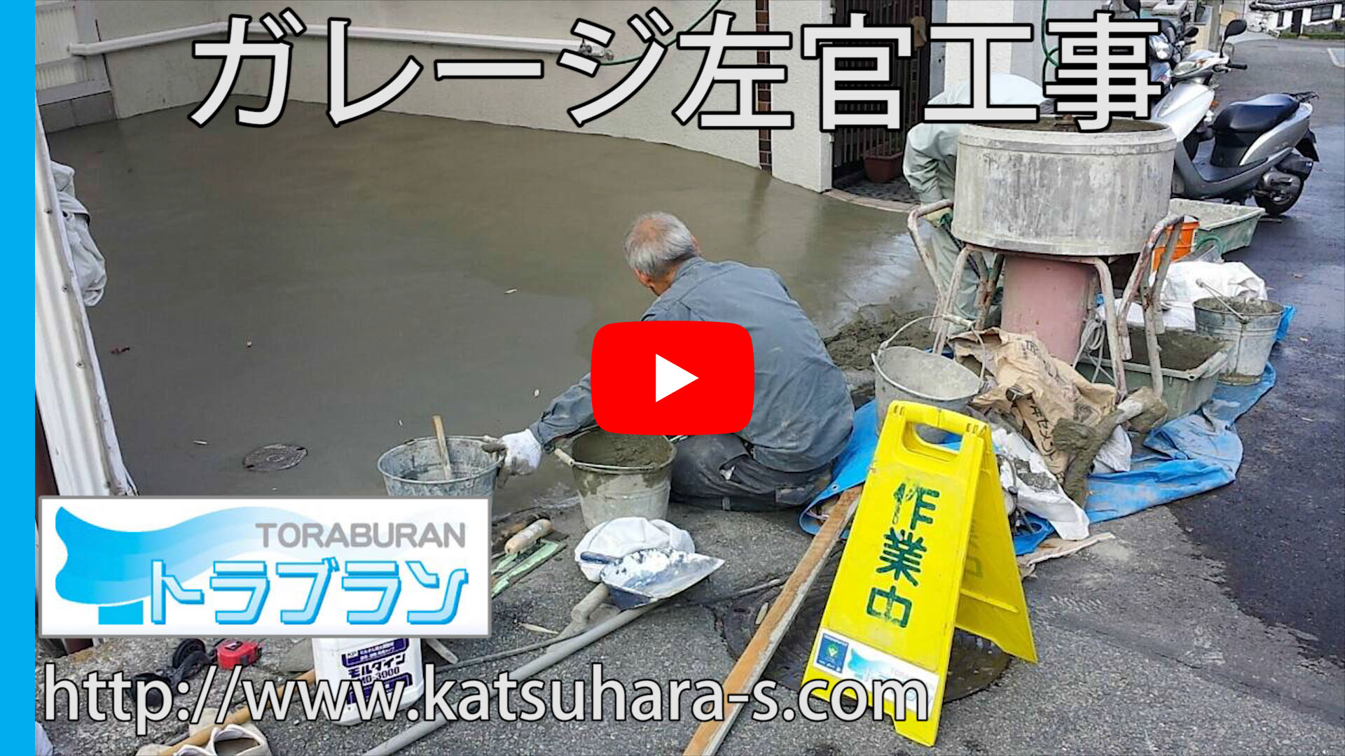 ガレージ 左官工事 補修  モルタル トラブラン YouTube