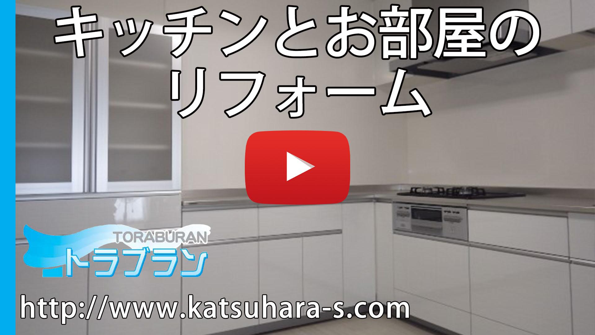 キッチンとお部屋のリフォーム YouTube トラブラン 神戸