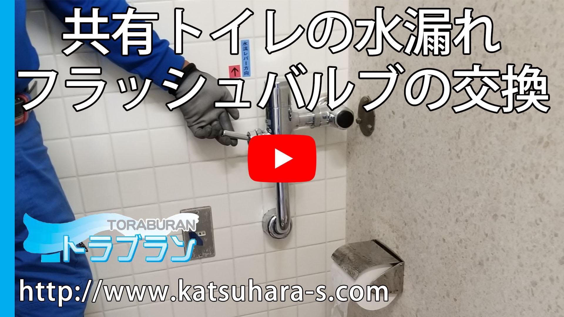 共有トイレの水漏れフラッシュバルブの交換