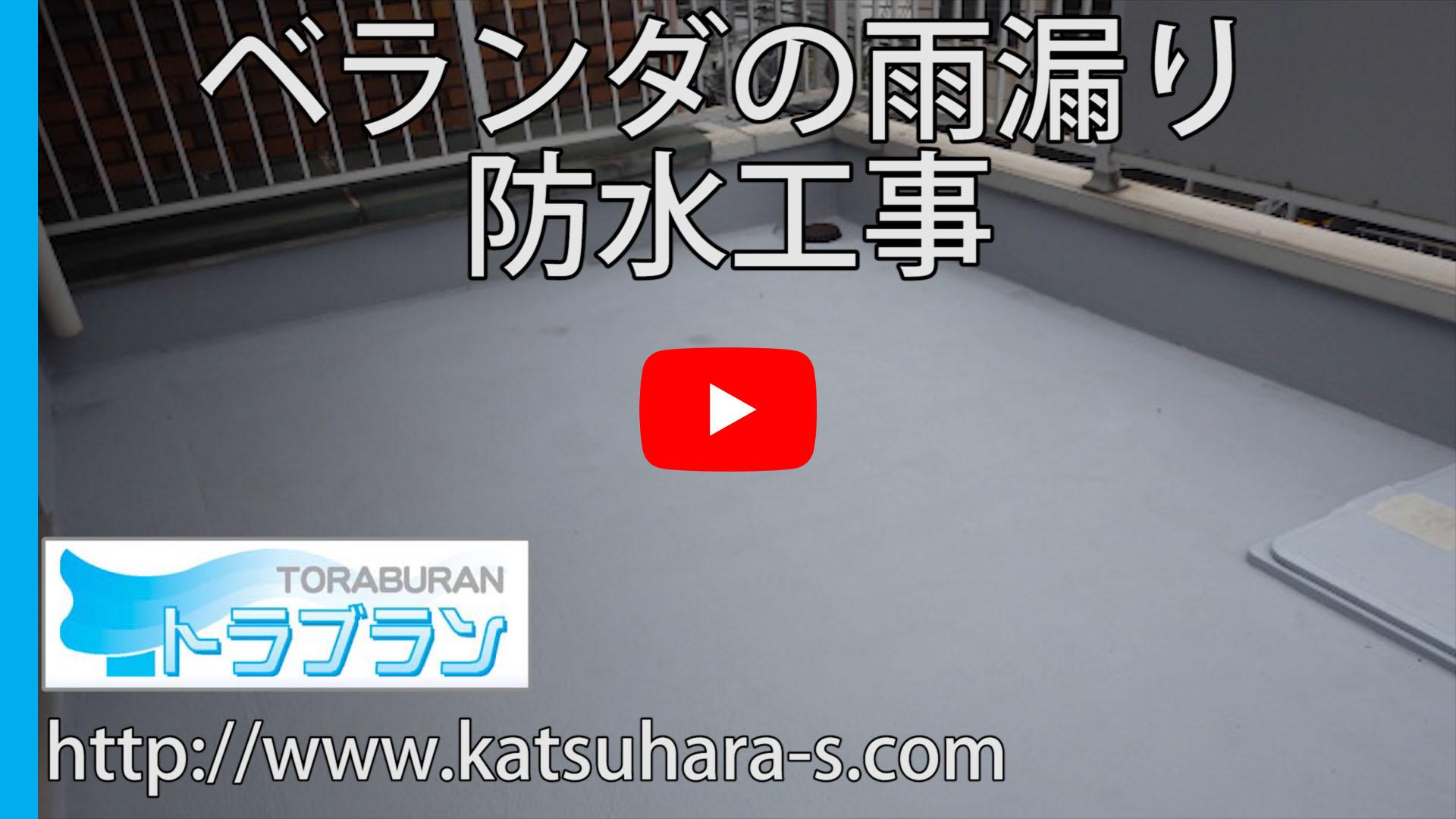 ベランダの雨漏り防水工事 神戸市 トラブラン