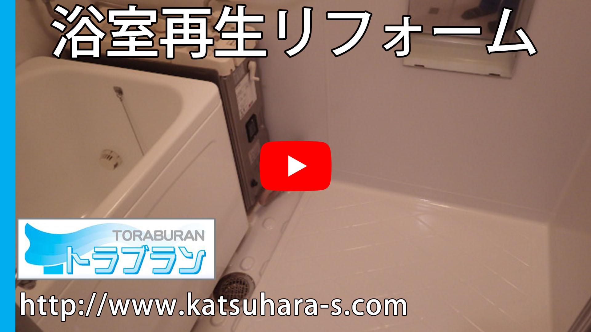 浴室再生 リフォーム お風呂 修繕 トラブラン YouTube