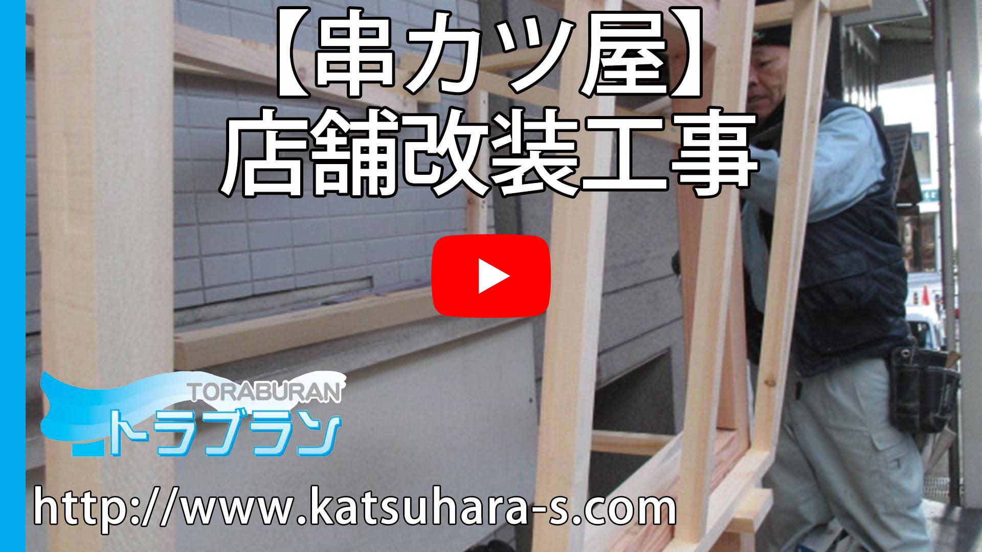 串カツ屋 開店改装工事  店舗 神戸 トラブラン