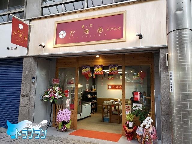 神戸 元町 改装工事 内装 店舗工事 トラブラン