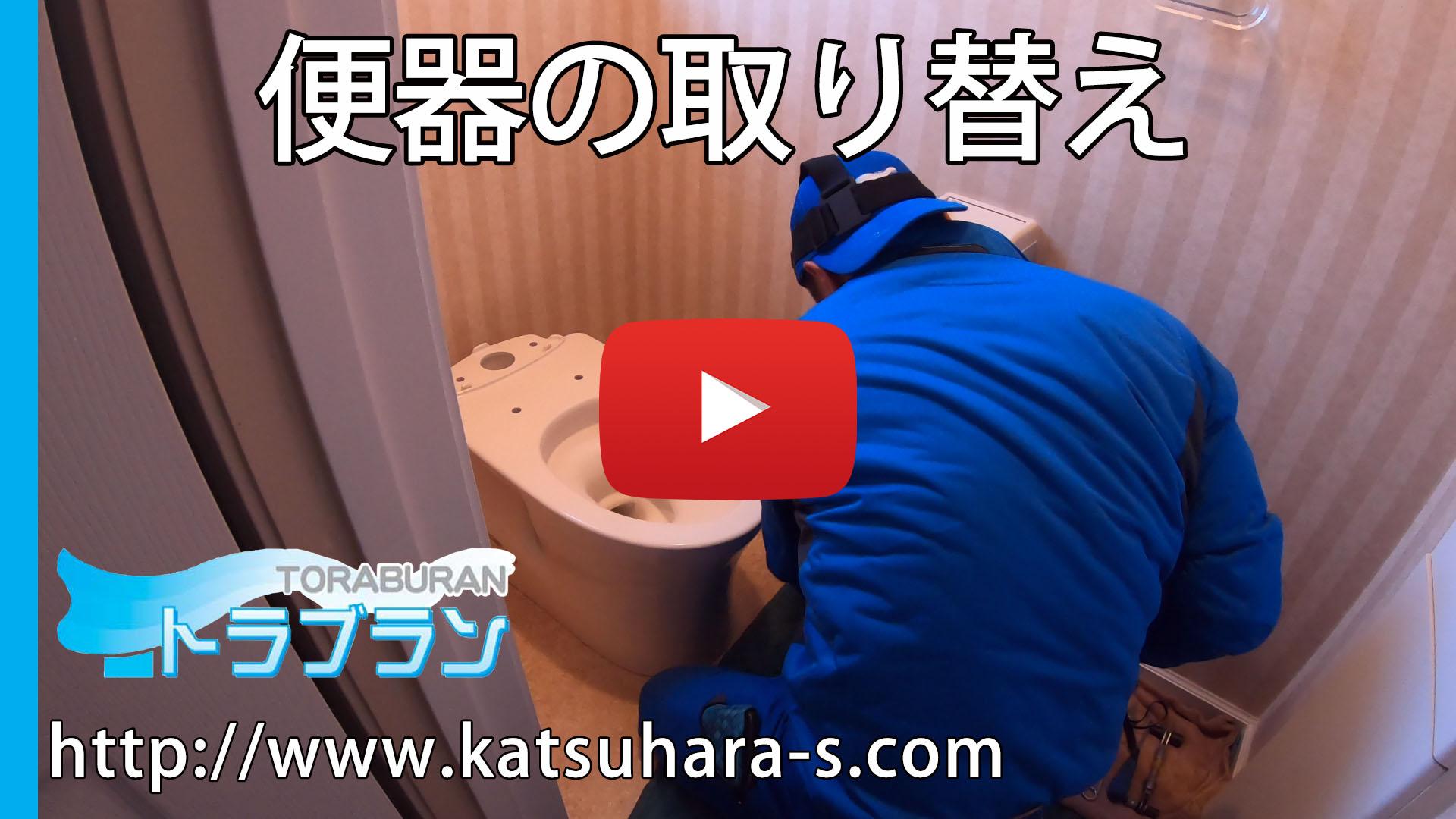 便器の取り替え トイレ リフォーム 交換 トラブラン