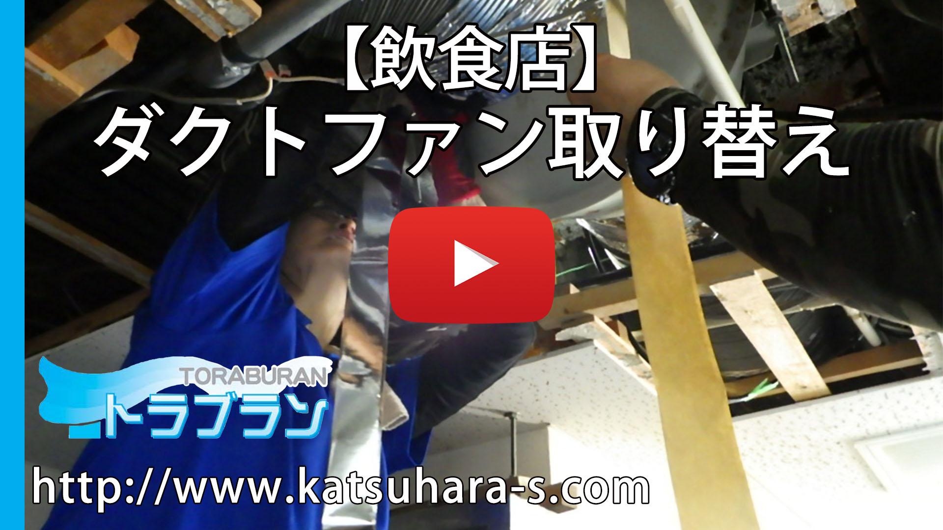 【飲食店】ダクトファン取り替え 改装工事 厨房 トラブラン
