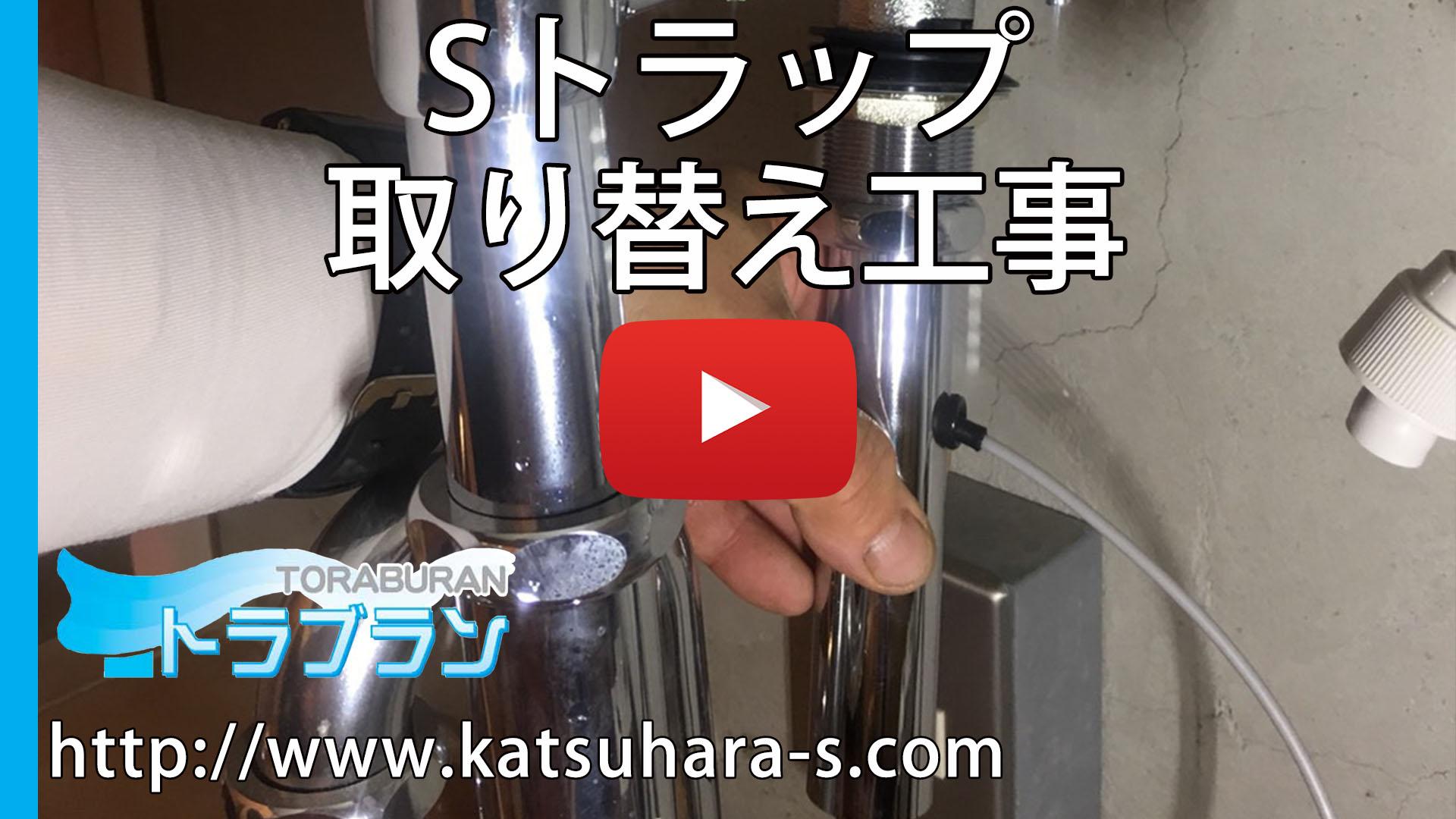 Sトラップ取り替え工事 洗面台 神戸市 トラブラン