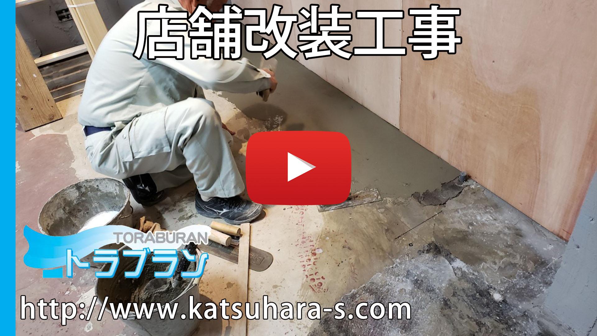 店舗改装工事 リフォーム 新装開店 神戸市 トラブラン