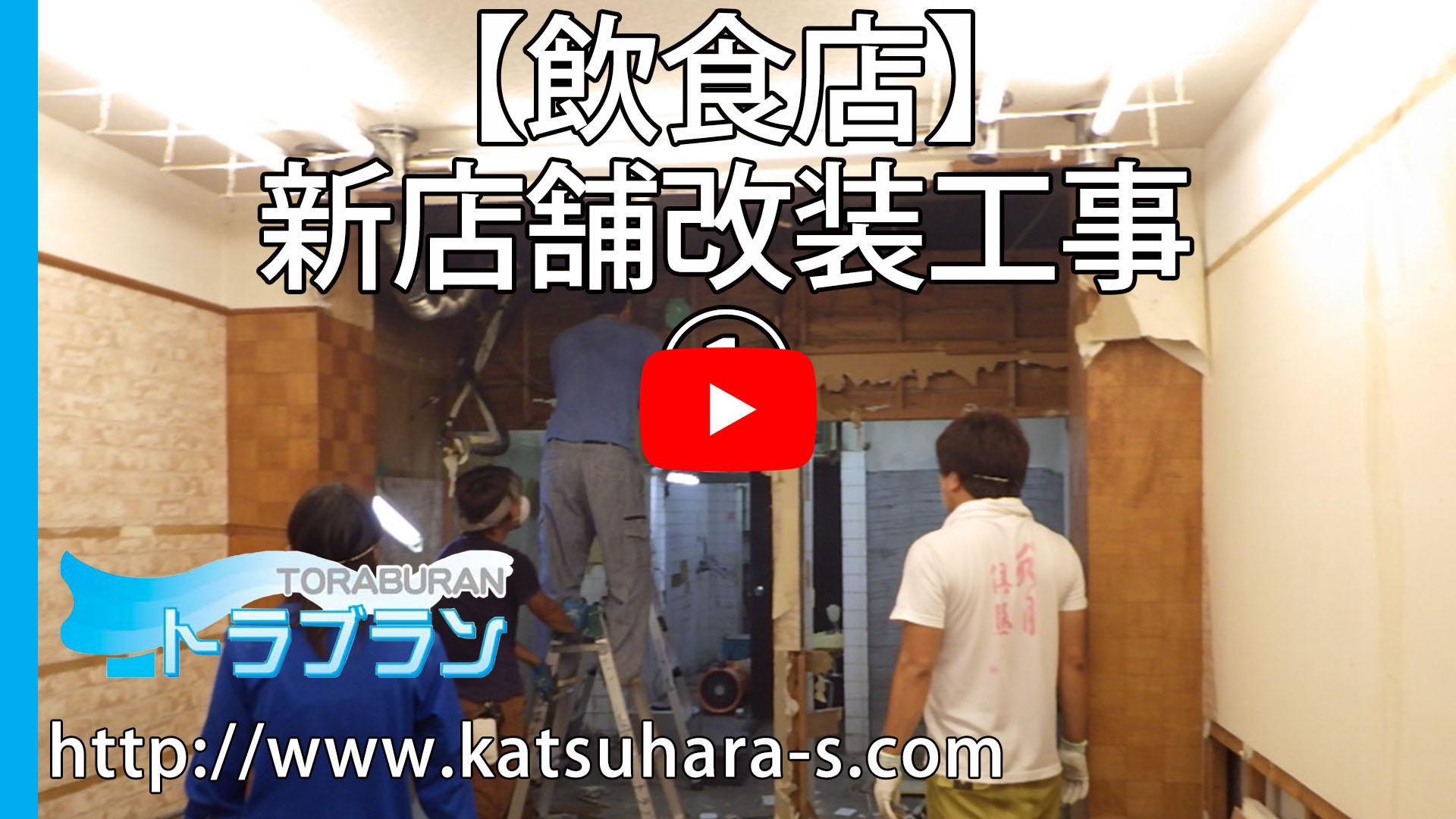 【飲食店】新店舗改装工事①のサムネイルb