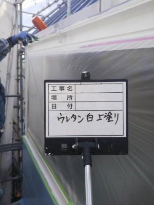 ウレタン塗装 外壁塗装工事 リフォーム 神戸市 トラブラン