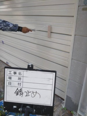 シャッター 錆止め塗装 リフォーム 兵庫区 長田区 トラブラン