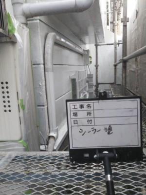 外壁塗装工事 シーラー塗 外壁リフォーム 神戸市 トラブラン