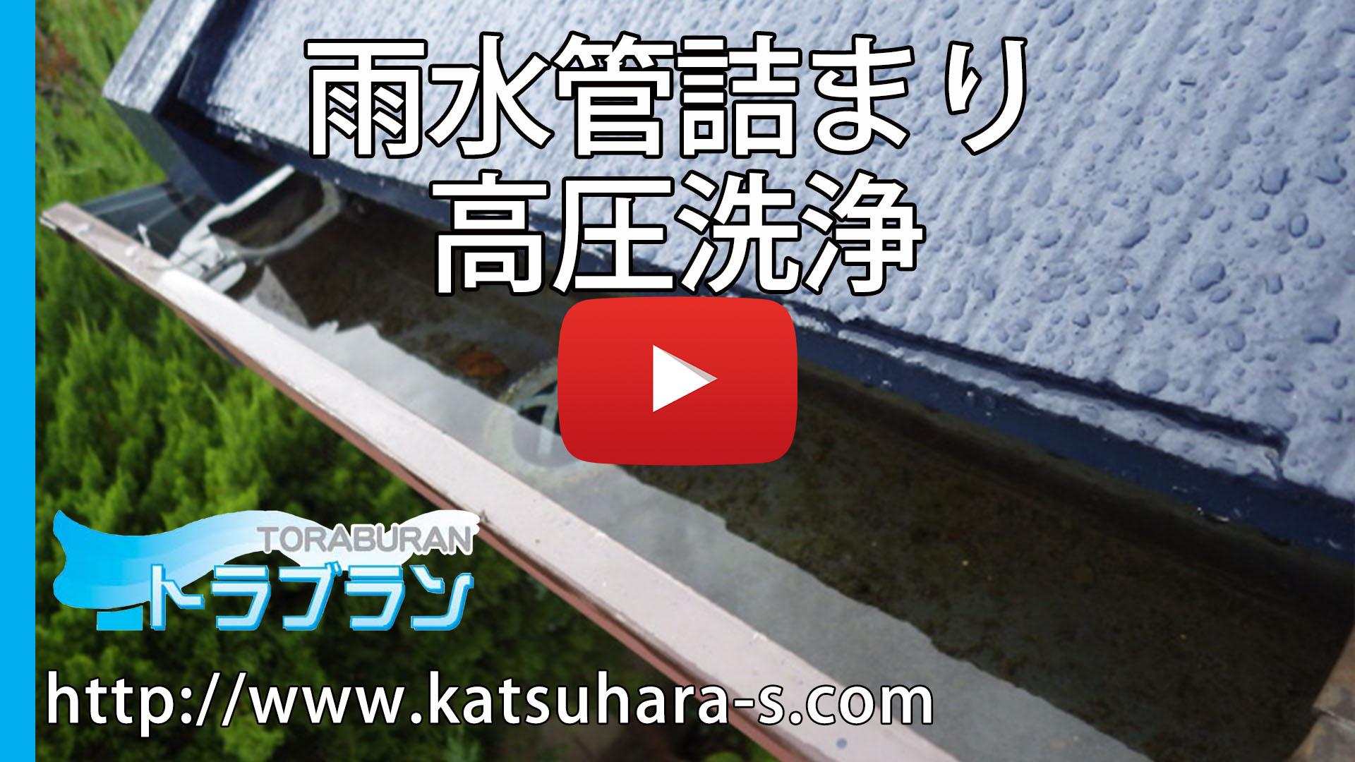 雨水管詰まり 高圧洗浄のサムネイルb