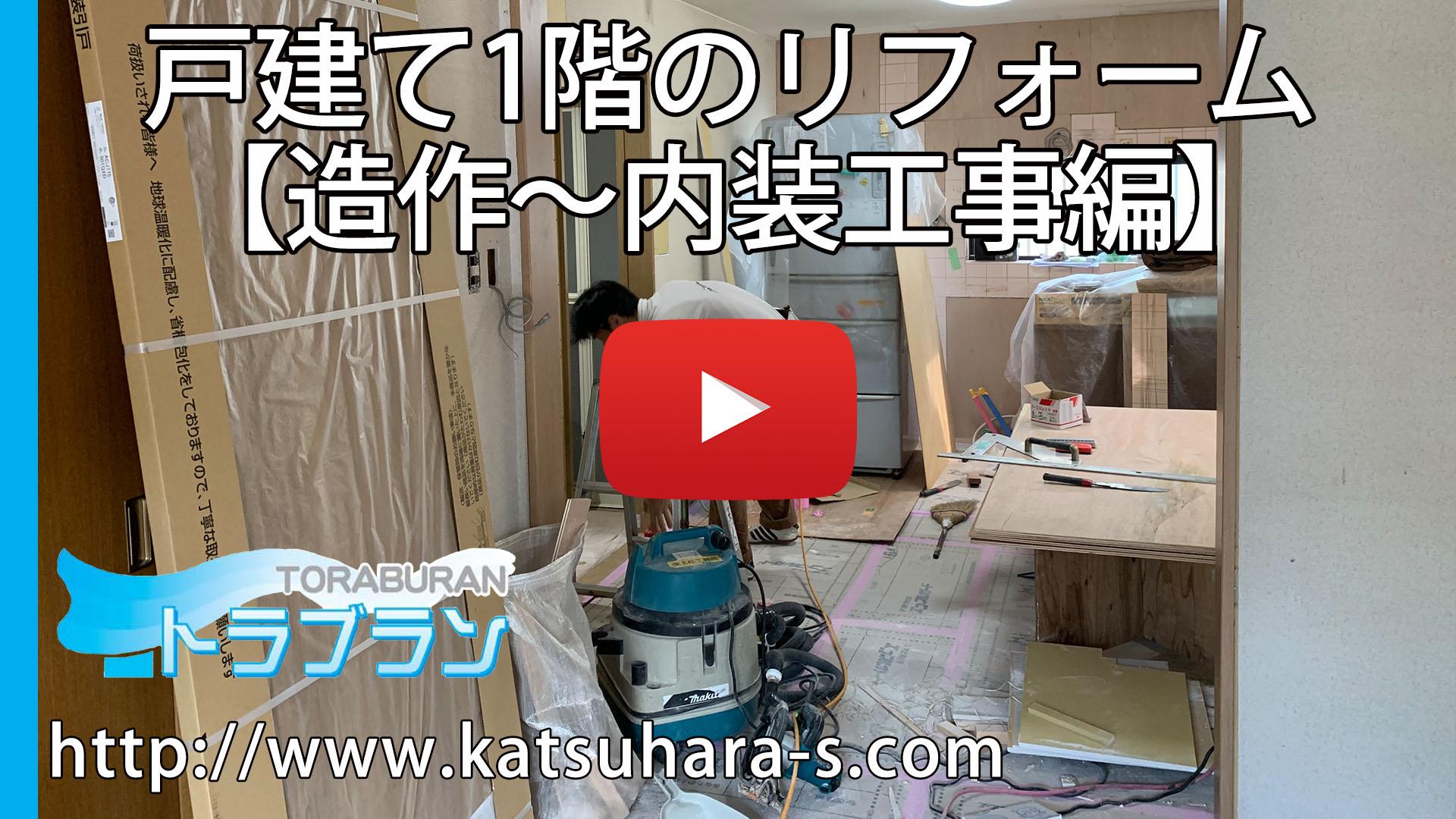 戸建て1階のリフォーム【造作から内装工事編】のサムネイルb