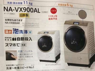 購入予定 洗濯機 水栓交換 洗濯パン トラブラン 神戸市