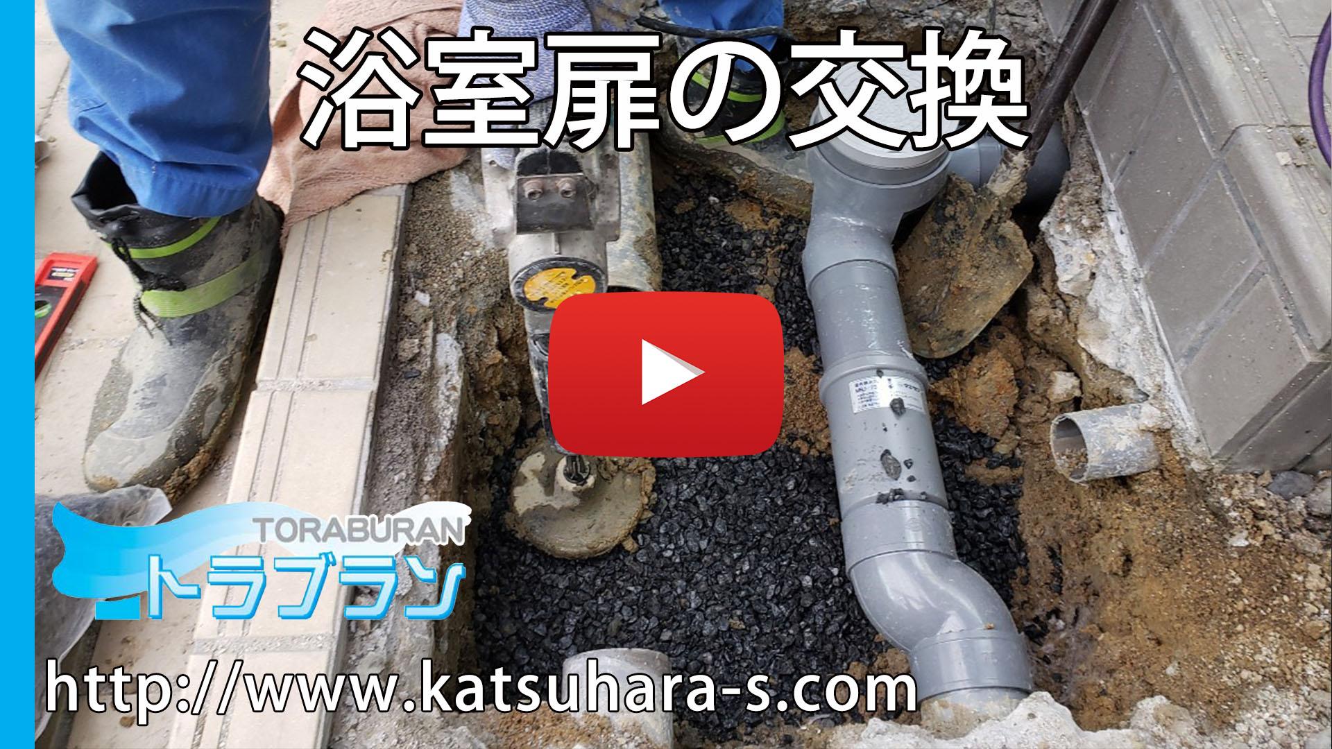 排水桝の改修工事のサムネイルb