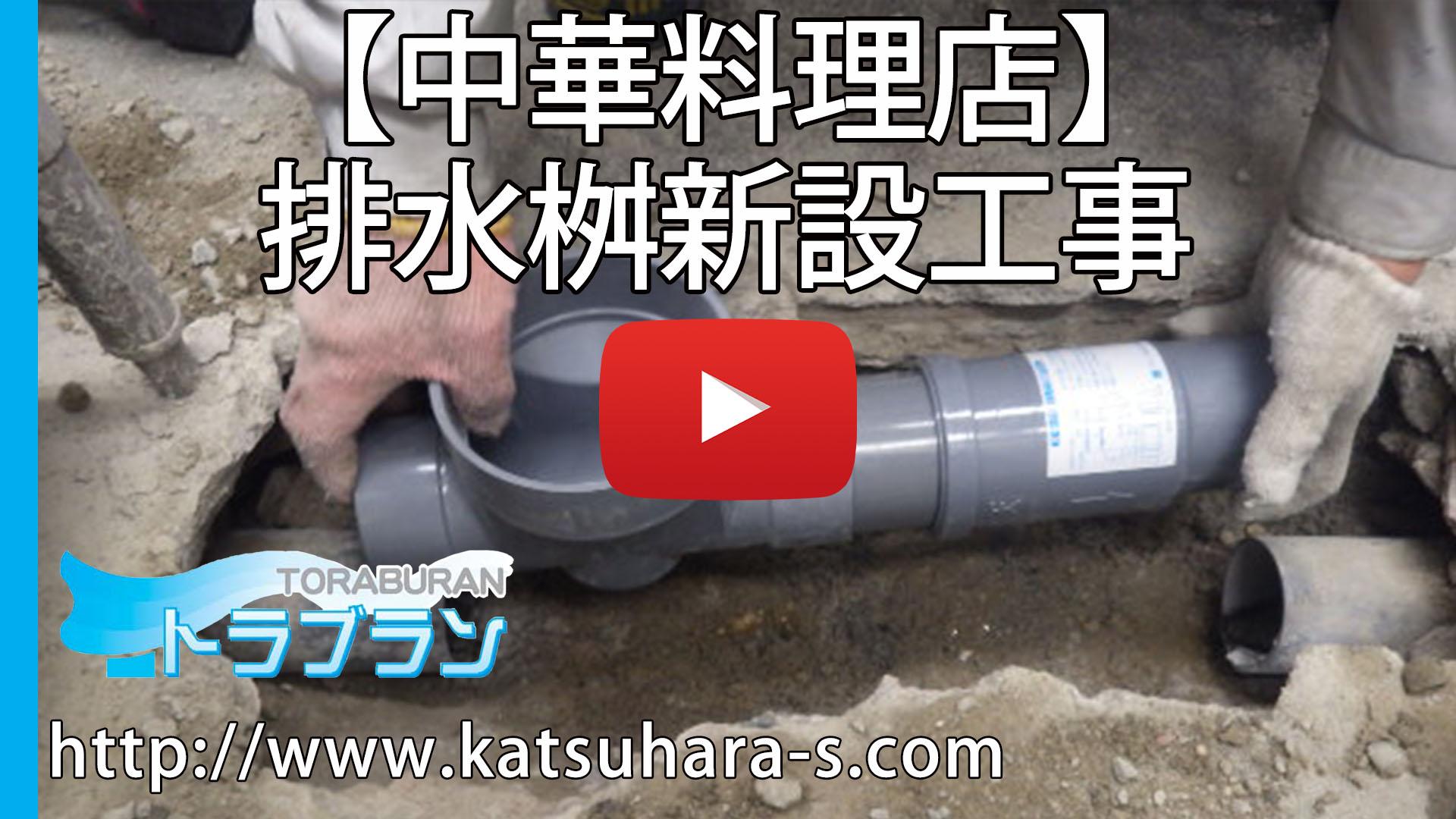 【中華料理店】排水桝新設のサムネイルb