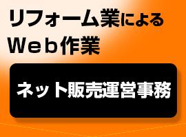 リフォーム業によるWeb作業