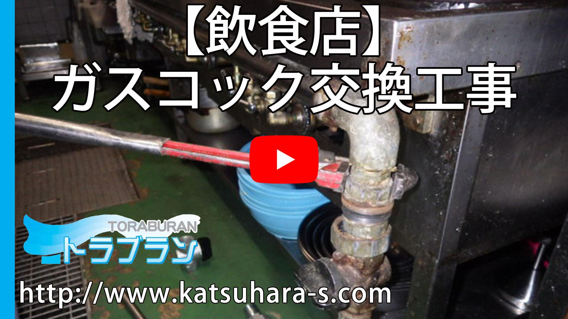 【飲食店】ガスコック交換工事のサムネイル