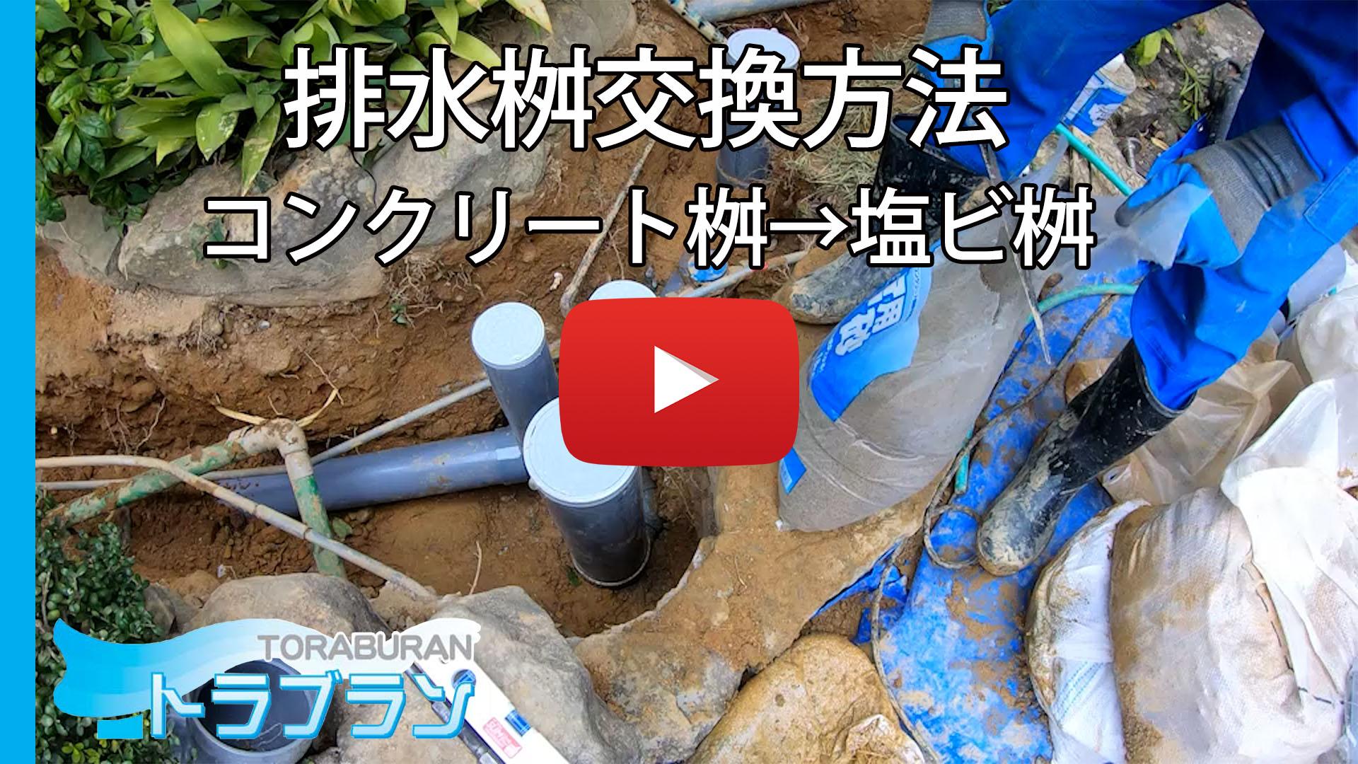 排水桝取替工事のサムネイルb