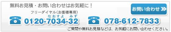 0120-7034-32(フリーダイヤル)