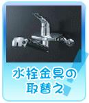 水栓金具の取替え